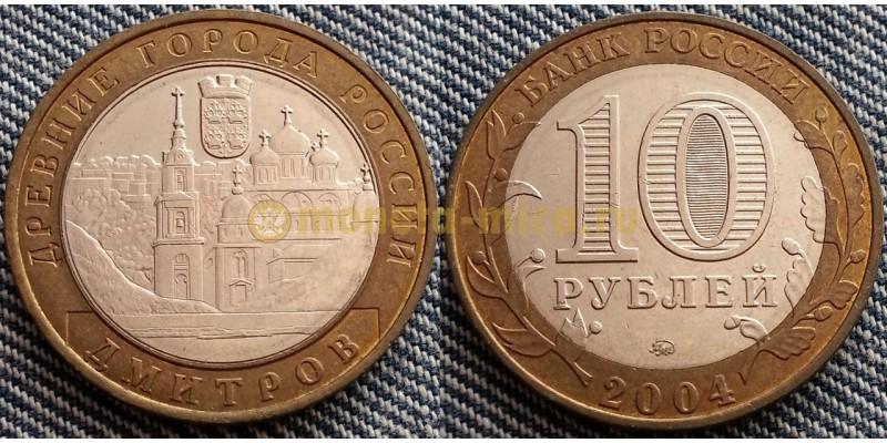 10 рублей 2004 г. серия Древние Города - Дмитров