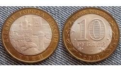 10 рублей 2011 г. серия Древние Города - Елец