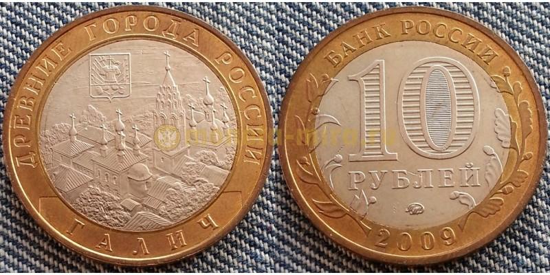10 рублей 2009 г. серия Древние Города - Галич, ММД