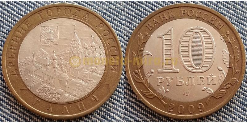 10 рублей 2009 г. серия Древние Города - Галич, СПМД