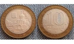 10 рублей 2007 г. серия Древние Города - Гдов, ММД