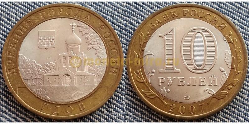 10 рублей 2007 г. серия Древние Города - Гдов, СПМД