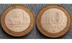 10 рублей 2005 г. серия Древние Города - Калининград