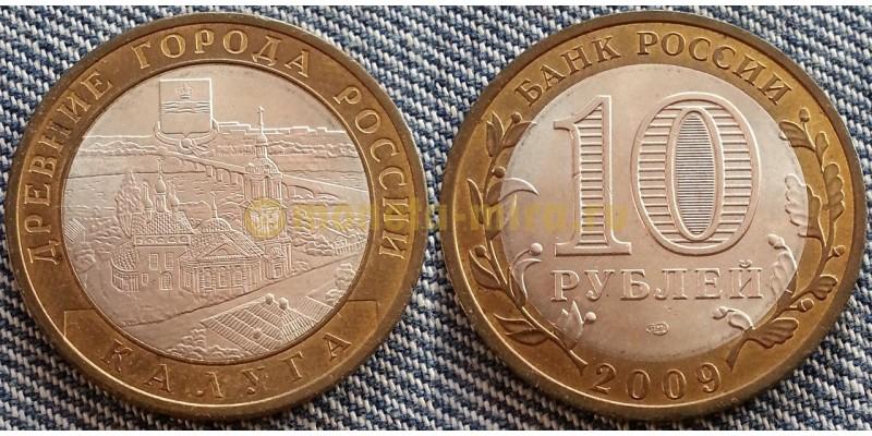 10 рублей 2009 г. серия Древние Города - Калуга, СПМД