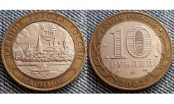 10 рублей 2003 г. серия Древние Города - Касимов