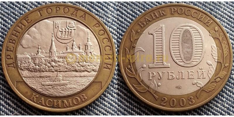 10 рублей биметалл 2003 г. серия Древние Города - Касимов