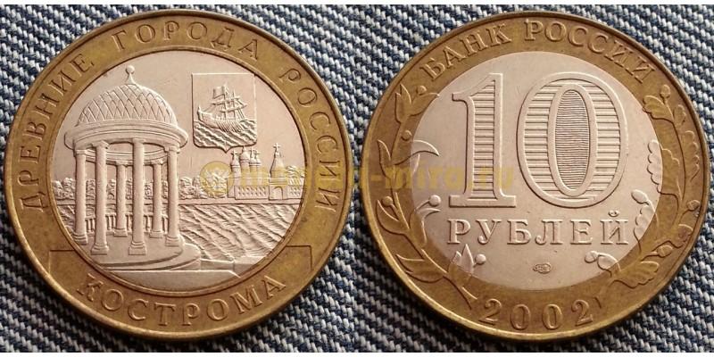 10 рублей биметалл 2002 г. серия Древние Города - Кострома