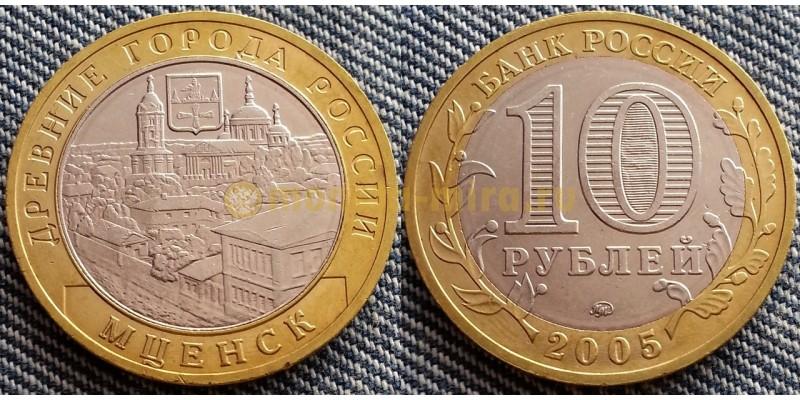 10 рублей 2005 г. серия Древние Города - Мценск