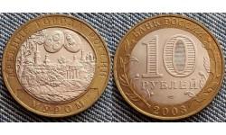 10 рублей 2003 г. серия Древние Города - Муром