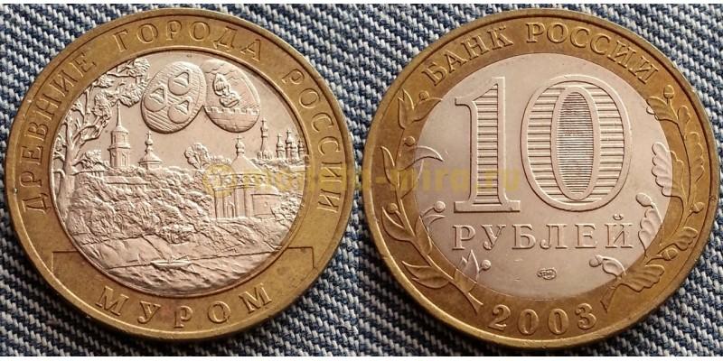 10 рублей биметалл 2003 г. серия Древние Города - Муром