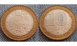 10 рублей 2008 г. серия Древние Города - Приозерск, ММД