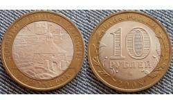10 рублей 2008 г. серия Древние Города - Приозерск, СПМД