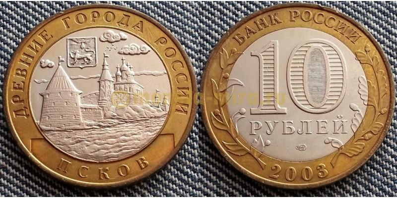 10 рублей 2003 г. серия Древние Города - Псков