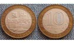 10 рублей  2008 г. серия Древние Города - Смоленск, ММД