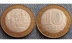 10 рублей 2002 г. серия Древние Города - Старая Русса
