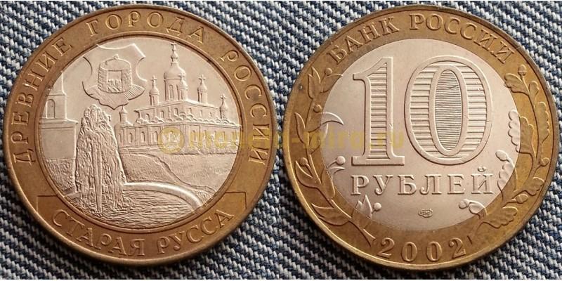 10 рублей биметалл 2002 г. серия Древние Города - Старая Руса