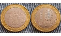 10 рублей 2009 г. серия Древние Города - Великий Новгород, ММД