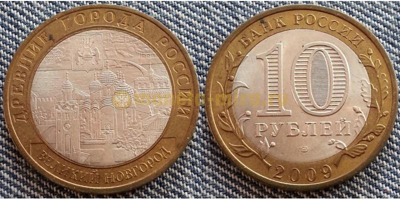 10 рублей 2009 г. серия Древние Города - Великий Новгород, СПМД