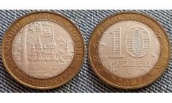 10 рублей 2007 г. серия Древние Города - Великий Устюг, ММД