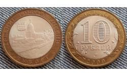 10 рублей 2009 г. серия Древние Города - Выборг, СПМД