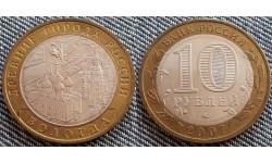 10 рублей 2007 г. серия Древние Города - Вологда, ММД