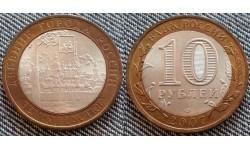 10 рублей 2007 г. серия Древние Города - Великий Устюг, СПМД
