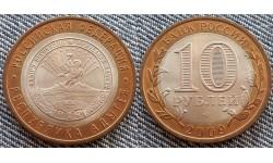 10 рублей биметалл 2009 г. Республика Адыгея СПМД