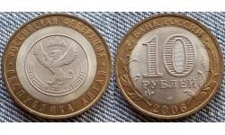 10 рублей биметалл 2006 г. Республика Алтай