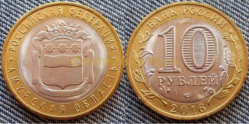 10 рублей биметалл 2016 г. Амурская Область