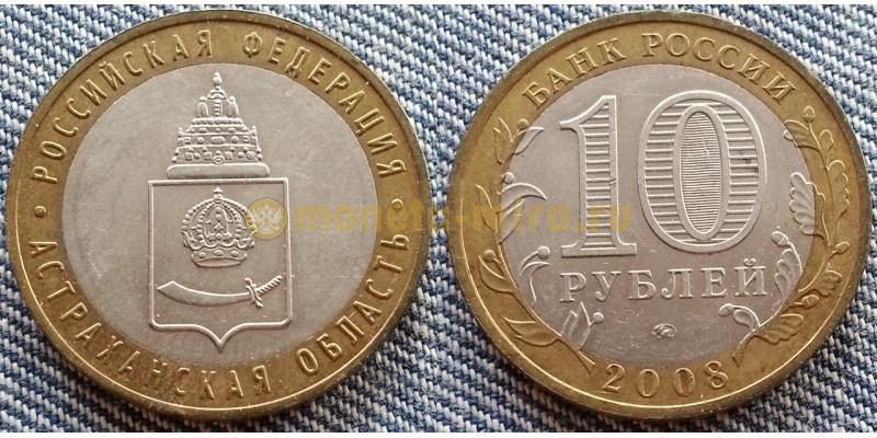 10 рублей биметалл 2008 г. Астраханская Область ММД