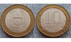 10 рублей биметалл 2008 г.  Астраханская Область СПМД
