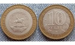 10 рублей биметалл 2007 г. Республика Башкортостан