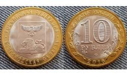 10 рублей биметалл 2016 г. Белгородская Область