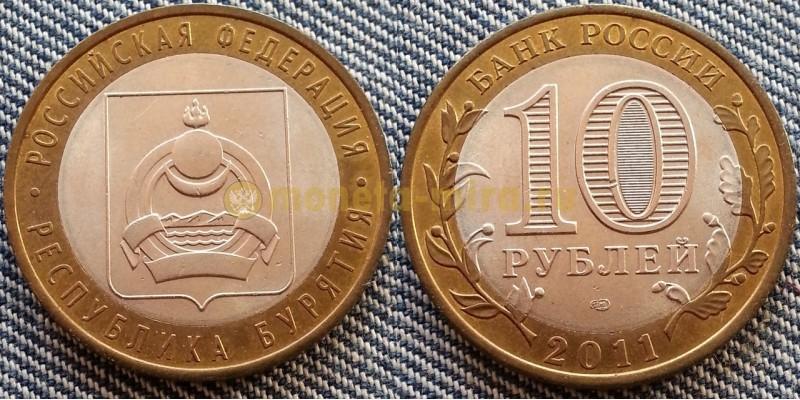 10 рублей биметалл 2011 г. Республика Бурятия