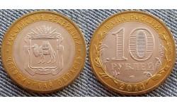 10 рублей биметалл 2014 г. Челябинская Область