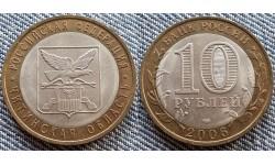10 рублей биметалл 2006 г. Читинская Область
