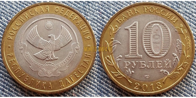 10 рублей биметалл 2013 г. Республика Дагестан