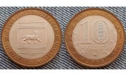 10 рублей биметалл 2009 г. Еврейская Автономная Область ММД
