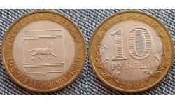 10 рублей биметалл 2009 г. - Еврейская Автономная Область СПМД