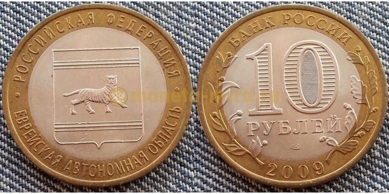 10 рублей биметалл 2009 г. Еврейская Автономная Область СПМД