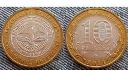 10 рублей биметалл 2014 г. Республика Ингушетия