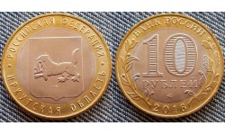 10 рублей биметалл 2016 г. Иркутская Область