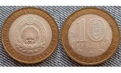 10 рублей биметалл 2009 г. Республика Калмыкия ММД