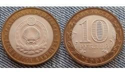 10 рублей биметалл 2009 г. Республика Калмыкия СПМД