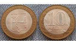 10 рублей биметалл 2009 г. Кировская Область