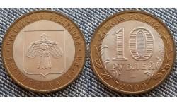 10 рублей биметалл 2009 г. Республика Коми