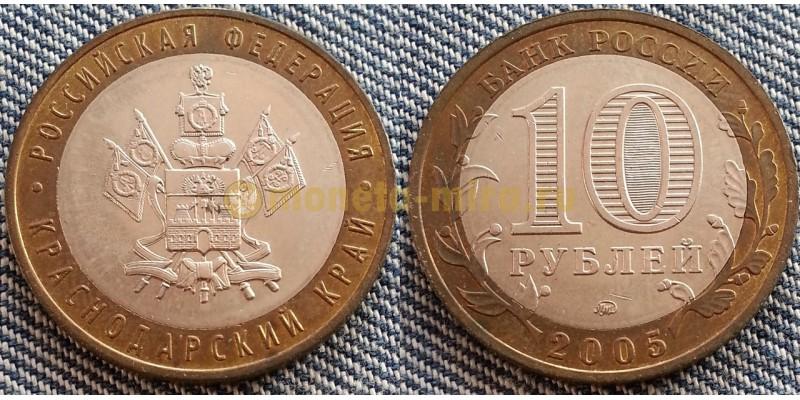 10 рублей биметалл 2005 г. - Краснодарский Край