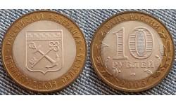 10 рублей биметалл 2005 г. Ленинградская Область