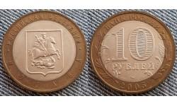 10 рублей биметалл 2005 г. Москва