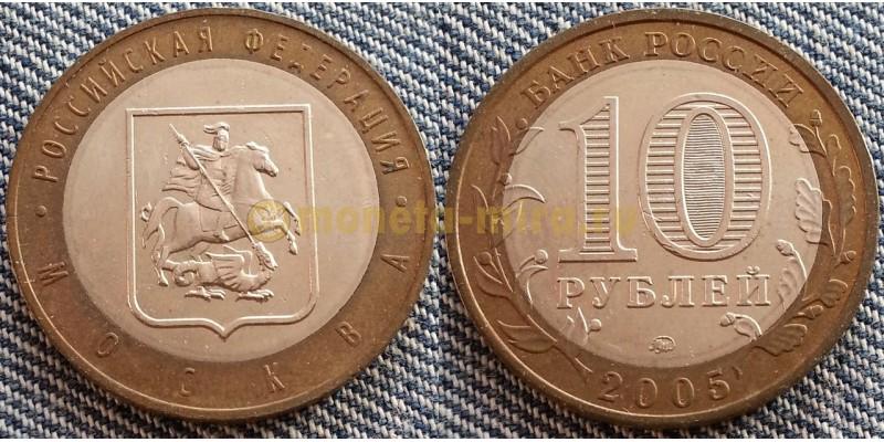 10 рублей биметалл 2005 г. - Москва